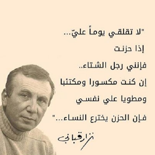 صورة اشعار نزار قباني الحزينة , اجمل اشعار رائعة جدا