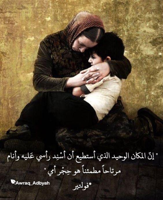 صورة كلمة قصيرة عن الام , احلى صور عن الامهات