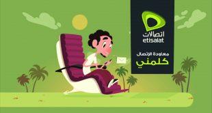 صوره كلمنى شكرا من اتصالات , اكواد عملاء شركة اتصالات المصرية