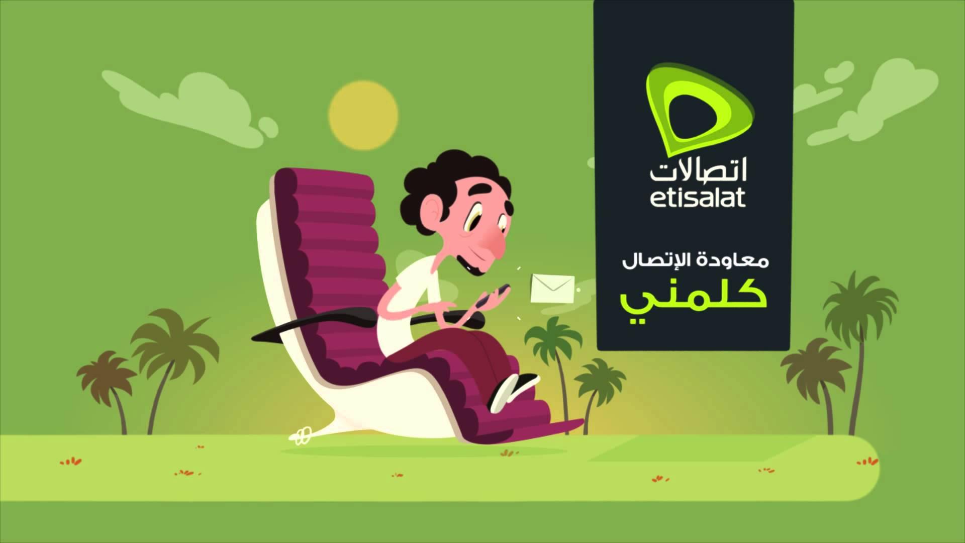 بالصور كلمنى شكرا من اتصالات , اكواد عملاء شركة اتصالات المصرية 823