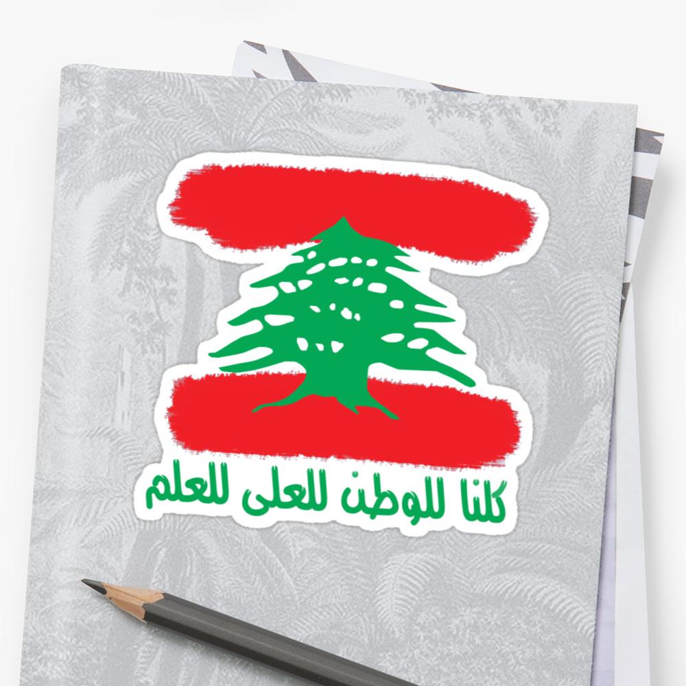 صورة كلنا للوطن للعلى للعلم , اجمل نشيد وطني لدولة لبنان