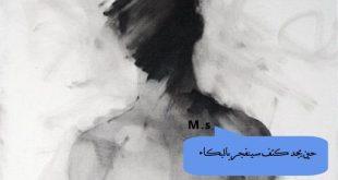 صوره خلفيات حزينه مكتوب عليها , اجمل عبارات حزن مصورة