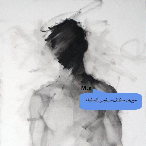 صورة خلفيات حزينه مكتوب عليها , اجمل عبارات حزن مصورة