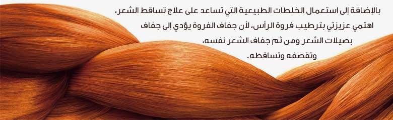 بالصور خلطات لعلاج تساقط الشعر , خلطة سحرية لمنع تساقط الشعر 854 1