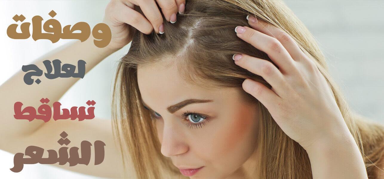 صورة خلطات لعلاج تساقط الشعر , خلطة سحرية لمنع تساقط الشعر