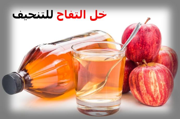 صوره خل التفاح للتخسيس الموضعى , خل التفاح للتنحيف الجسم
