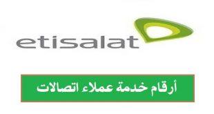 بالصور خدمة عملاء اتصالات مصر , ارقام خدمة عملاء اتصالات المصرية 866 1 310x165