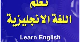 صوره كيف اتعلم اللغة الانجليزية , قواعد بداية التعلم لغة الانجليزية