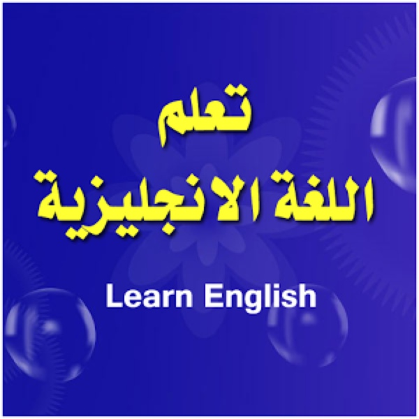 بالصور كيف اتعلم اللغة الانجليزية , قواعد بداية التعلم لغة الانجليزية 886