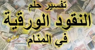 صوره الفلوس في الحلم , تفسير النقود فالمنام