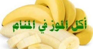 صوره تفسير حلم اكل الموز , معني الموز فالمنام