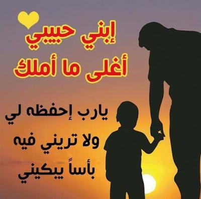 بالصور عبارات جميلة عن الابناء , اجمل كلمات عن الابناء 1197 4