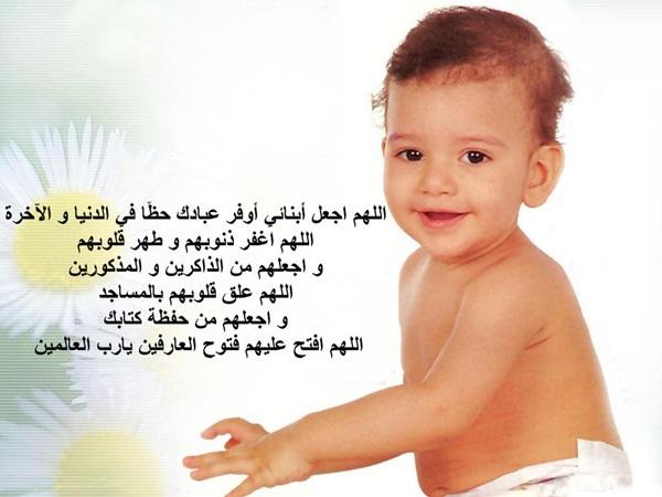 بالصور عبارات جميلة عن الابناء , اجمل كلمات عن الابناء 1197 7