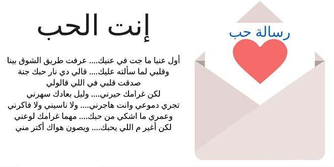 صورة اجمل رسائل الحب والغرام , صور تعبر عن غرام والعشق