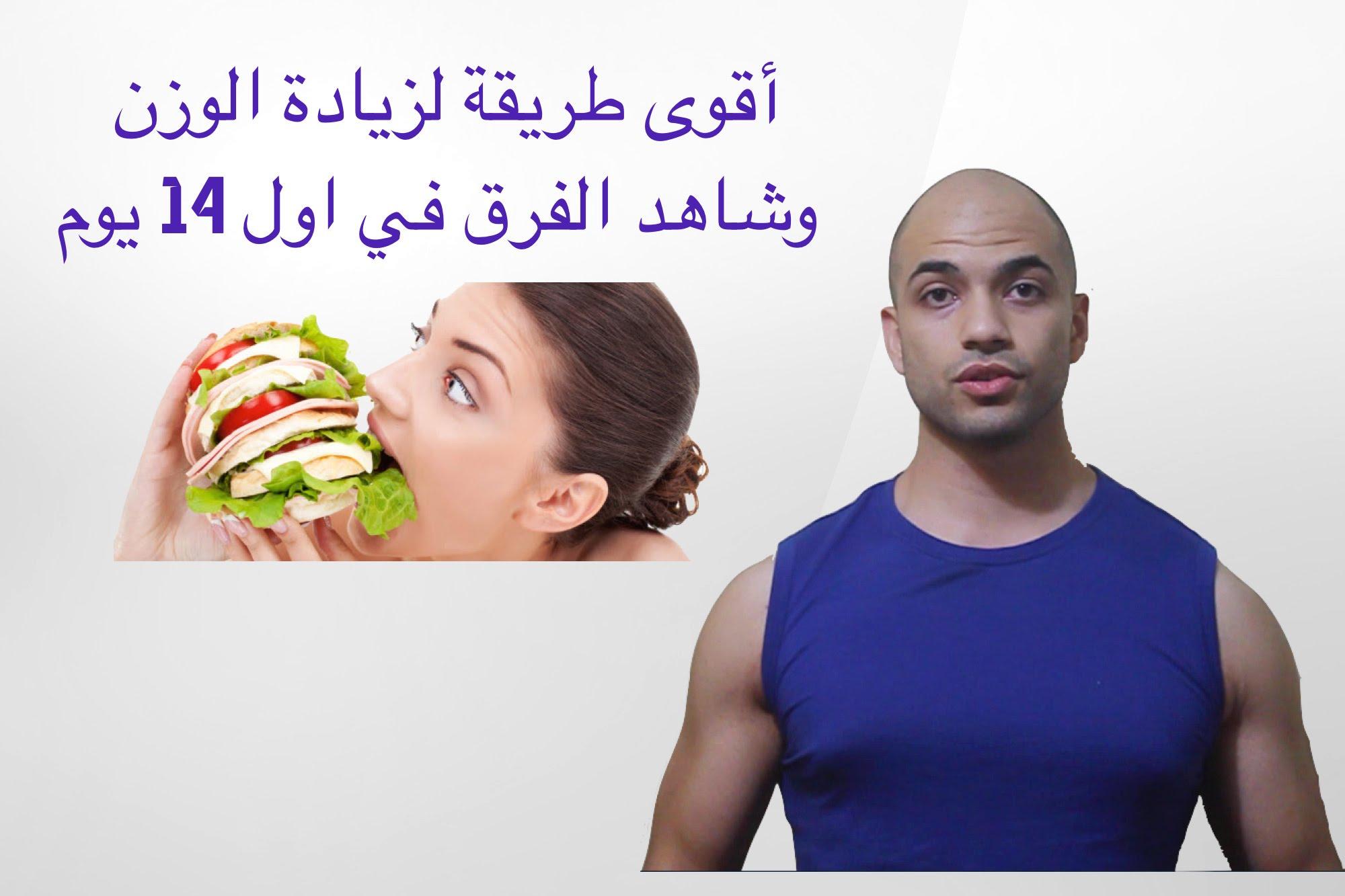 صورة طرق سريعة لزيادة الوزن , كيف زيادة الجسم بسرعة