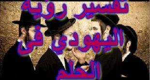 صوره تفسير رؤية اليهود في المنام , رؤية الصهاينه فى الحلم