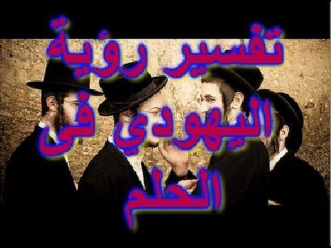 صور تفسير رؤية اليهود في المنام , رؤية الصهاينه فى الحلم