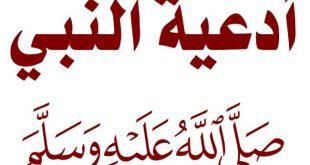 صوره اجمل الادعية الاسلامية , فيديو دعوات الرسول