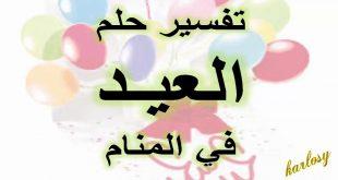 صوره تفسير حلم عيد الاضحى , ابن سيرين حلم العيد