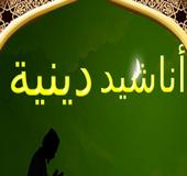 صوره اناشيد دينية 2018 , اناشيد اسلامية جديدة