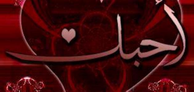 صورة كلام رومنسي يذوب , كلام حب