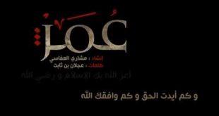 نشيد عمر الفاروق , انشودة مميزة عمر الفاروق