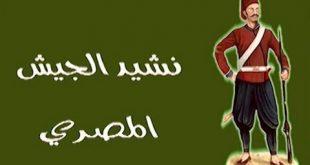 صور نشيد الجيش المصري , نشيد الجيش فى عهد محمد على