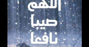 صوره دعاء عند نزول المطر مستجاب , دعاء الرسول فى المطر