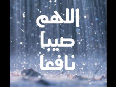 صور دعاء عند نزول المطر مستجاب , دعاء الرسول فى المطر