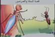 بالصور حكاية النملة والصرصور , قصة الصرصار والنمله 1959 1 110x75