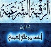 صوره الرقية الشرعية للشيخ احمد العجمي , رقية شرعية