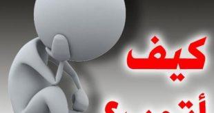 صورة اية عن التوبة , مشارى راشد ايات عن التوبة