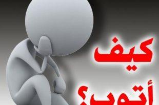 صوره اية عن التوبة , مشارى راشد ايات عن التوبة