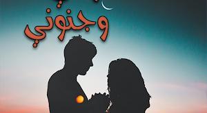 صوره رواية انت غرامي وجنوني , الحب والغرام