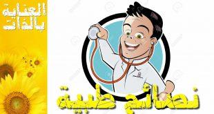 صوره معلومات صحية قصيرة , خمس نصائح طبية
