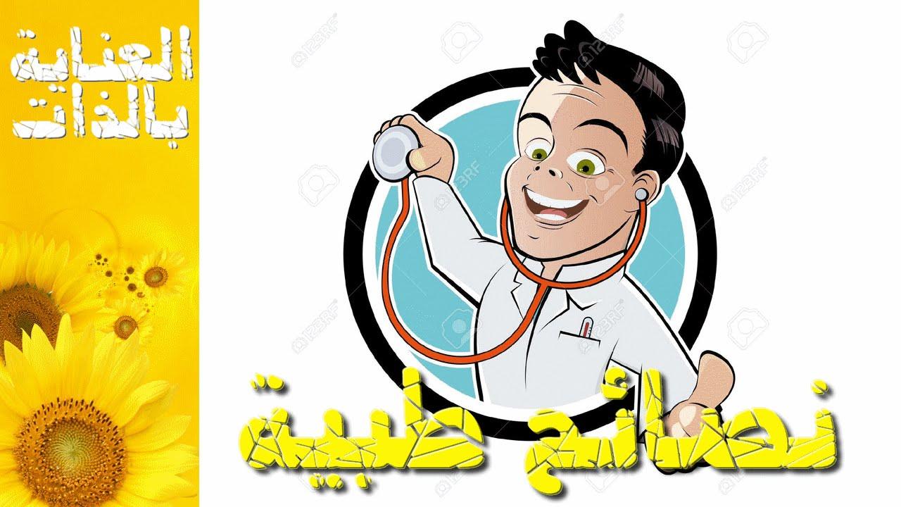 صورة معلومات صحية قصيرة , خمس نصائح طبية
