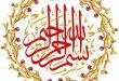 بالصور صور بسم الله , زخرفات بسم الله 2035 9 110x75