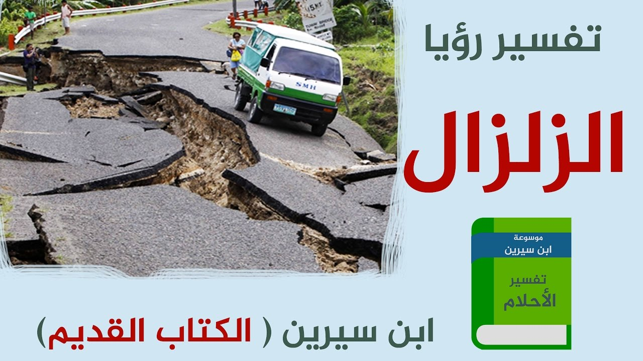 زلزال في المنام رؤيا الزلزال فى الحلم افضل جديد