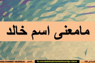صوره اسم خالد , معنى اسم خالد