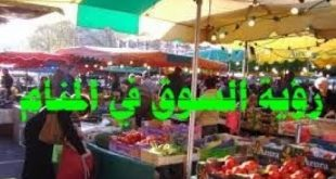 صوره السوق في المنام , رؤيه السوق فى الحلم