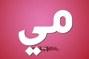 صوره معنى اسم مي , معانى الاسماء فى اللغه العربيه