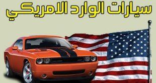 صوره شراء سيارة في امريكا , ازاى اشترى من الولايات المتحده سياره