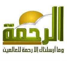 صورة تردد قناة الرحمة على النايل سات , تردد قناه الرحمه