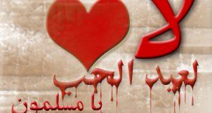 صورة لا لعيد الحب , راى الدين فى عيد الحب والسبب وعرفه الناس بيه