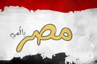 صوره شعر عن مصر , اجمل الشعر المكتوب فى حب مصر