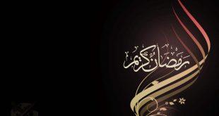 صوره خلفيات رمضان كريم , صور جميله لشهر رمضان