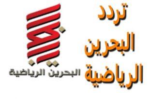 صوره تردد قناة البحرين الرياضية , قناه البحرين الرياضيه التردد الجديد
