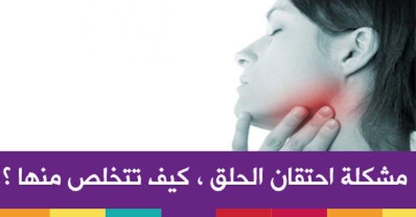صورة علاج سريع لالتهاب الحلق , كيفية علاج التهاب الحلق سريعا