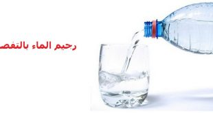 صوره رجيم الماء فقط لمدة اسبوع , كيفية البداء في رجيم الماء