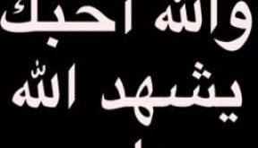 صورة رواية اسيل وحمد , تحميل رواية والله احبك ويشهد الله علي ملف txt او ورد